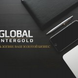 global-intergold_lifestyle_RU